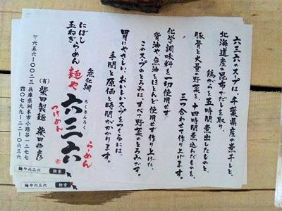 麺や六三六姫路店のこだわり