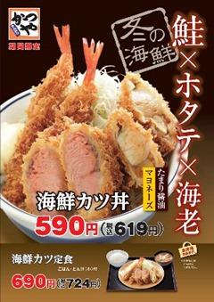 かつや冬の海鮮カツ丼フェアメニュー