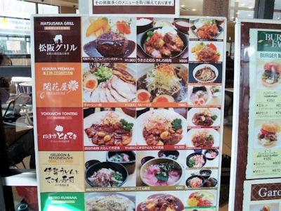 長島温泉ジャズドリームナガシマキッチンメニュー