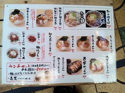 麺や六三六姫路店のメニュー