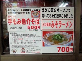 神戸の中華そばもっこす花隈店のメニュー