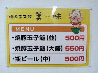 焼豚玉子飯美味のメニュー