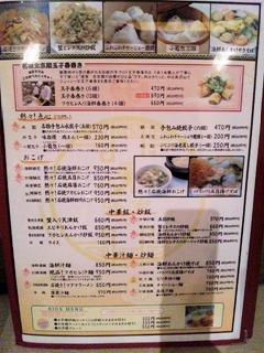 海鮮中華厨房張家/明石二見店メニュー