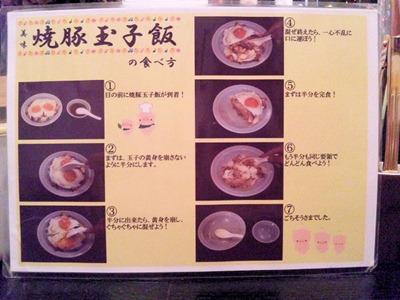 焼豚玉子飯美味焼豚玉子飯の食べ方