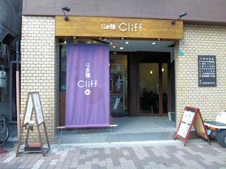 らぁ麺 Cliff(クリフ)