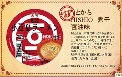 とかち小豆島ラーメンHISHIO煮干醤油味