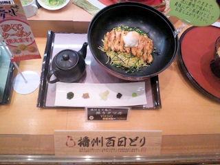 三木SA播州百日鶏の照りタマ丼の見本