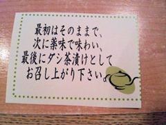三木SA播州百日鶏の照りタマ丼の食べ方