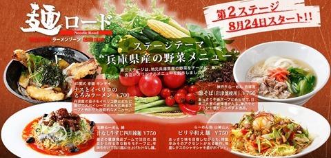 神戸さんちか麺ロード兵庫県産の野菜メニュー