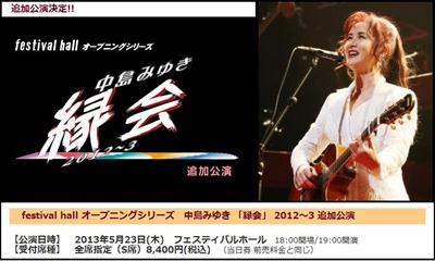 中島みゆき大阪フェスティバルホール追加公演