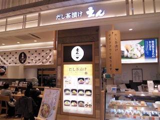 だし茶漬けえん/エキマルシェ大阪店