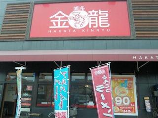 博多金龍/加古川池田店
