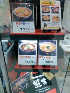札幌ラーメン熊吉のメニュー