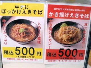 阪神百貨店えきそばメニュー