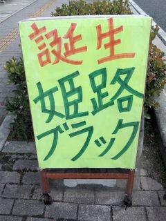 こだわりらーめん弁慶姫路ブラック看板