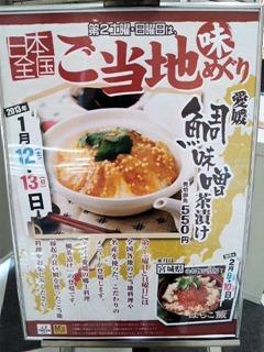 ごはんどき・エムズ キッチン愛媛鯛味噌茶漬けメニュー