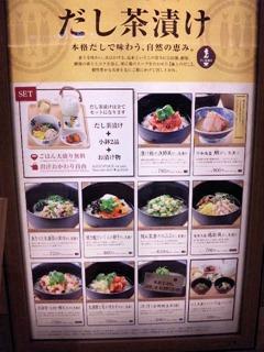 だし茶漬けえん/エキマルシェ大阪店のメニュー