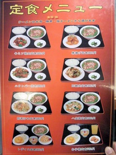 台湾料理錦福香の定食メニュー