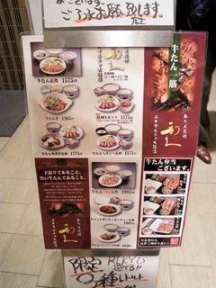 牛たん炭焼利久/エキマルシェ大阪店のメニュー