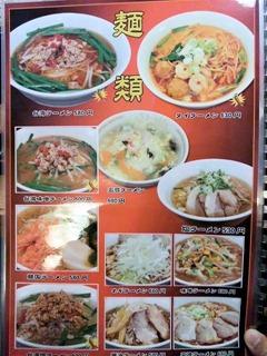 台湾料理錦福香の麺類メニュー
