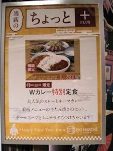 牛たん炭焼利久/エキマルシェ大阪店Wカレーセットのメニュー