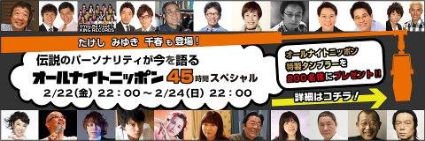 オールナイトニッポン45時間スペシャル
