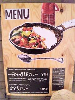 野菜を食べるカレーcampのメニュー