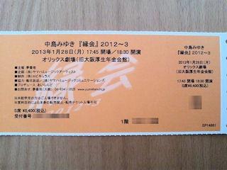 中島みゆきコンサートツアー大阪公演オリックス劇場