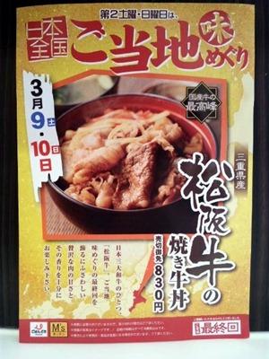 ごはんどき松阪牛の焼き牛丼フェアメニュー予告