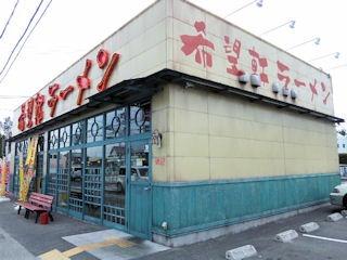 希望軒/東加古川店