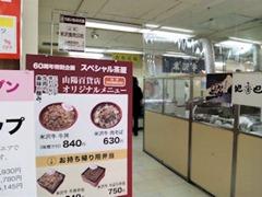山陽百貨店米沢牛スペシャル茶屋