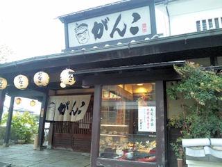 がんこ加古川店