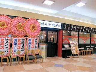 お好み焼満面イオン明石店