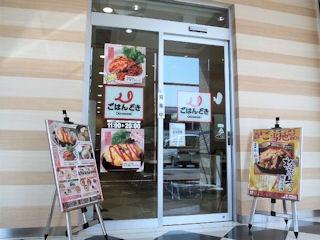 ごはんどき・エムズ キッチン/加古川店