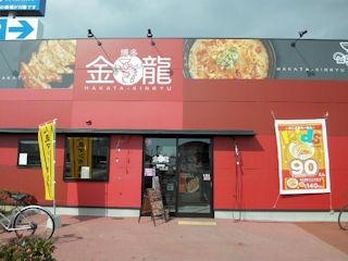 博多金龍/東加古川店