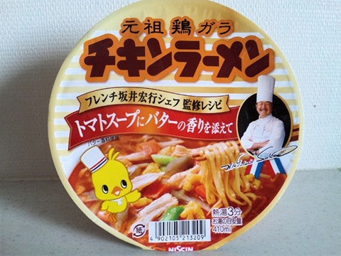 チキンラーメンどんぶりトマトスープにバターの香りを添えて