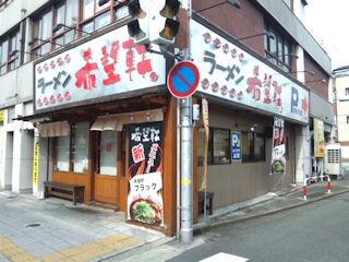 希望軒/旧姫路本店