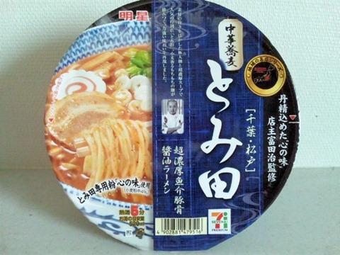 中華蕎麦とみ田超濃厚魚介豚骨醤油ラーメンカップ