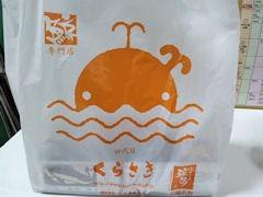 鯨専門店くらさきながさき鯨カツ弁当