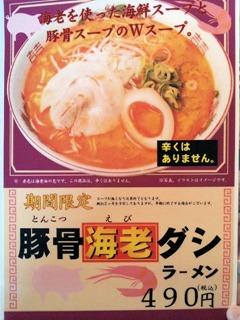 博多金龍/豚骨海老ダシラーメンのメニュー