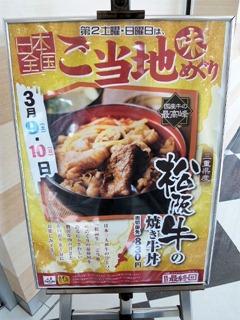 ごはんどき松阪牛の焼き牛丼メニュー