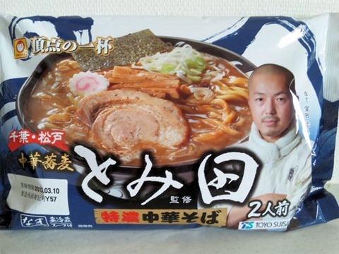 頂点の一杯「中華蕎麦とみ田」監修特濃中華そば