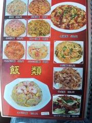 台湾料理錦福香飯類のメニュー