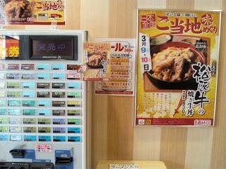 ごはんどき松阪牛の焼き牛丼食券機