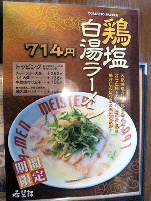 希望軒東加古川店/鶏塩白湯ラーメンのメニュー