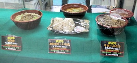米沢牛スペシャル茶屋オリジナルメニュー