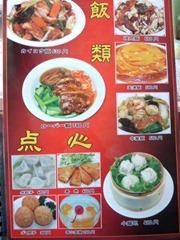 台湾料理錦福香点心のメニュー
