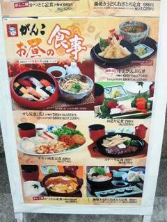 がんこ加古川店お昼の食事のメニュー