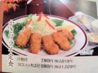 がんこ加古川店かきフライ定食のメニュー