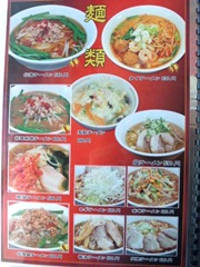 台湾料理錦福香麺類のメニュー